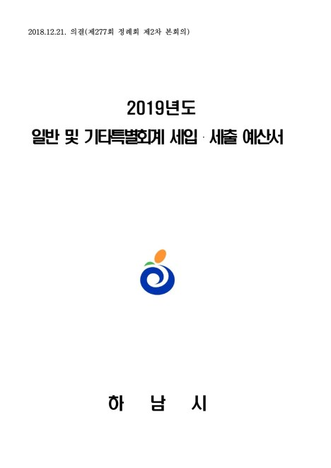 2019 하남시 세입세출 예산서
