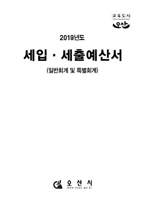 2019 오산시 세입세출 예산서