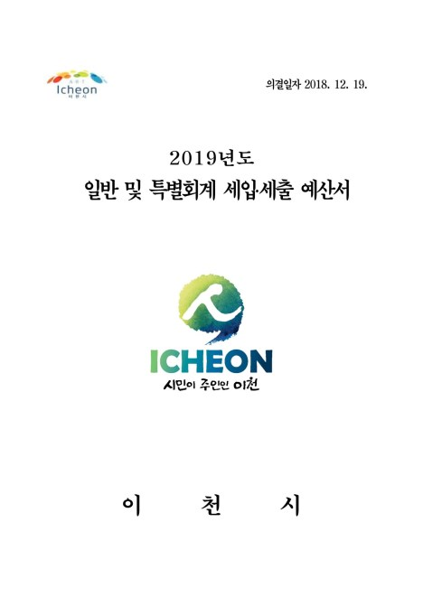 2019 이천시 세입세출 예산서