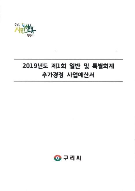 2019 구리시 세입세출 예산서