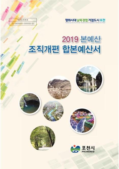 2019 포천시 세입세출 예산서