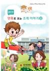 2019 만화로 보는 조례 이야기(상)