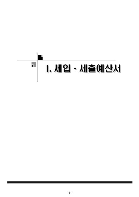 2019 여주시 세입세출 예산서
