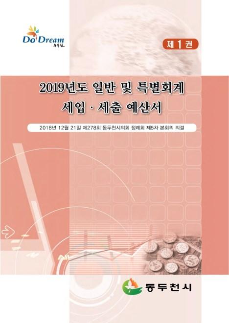 2019 동두천시 세입세출 예산서