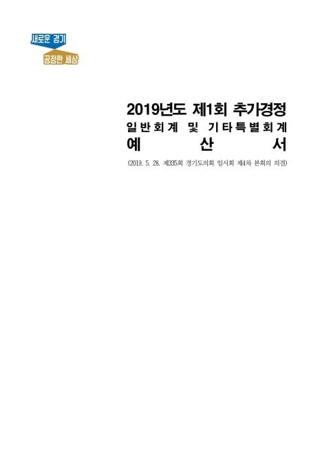 2019년도 제1회 추가경정 일반화계 및 기타특별회계 �