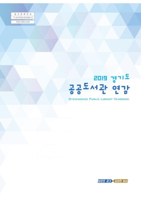 2019 경기도 공공도서관 연감