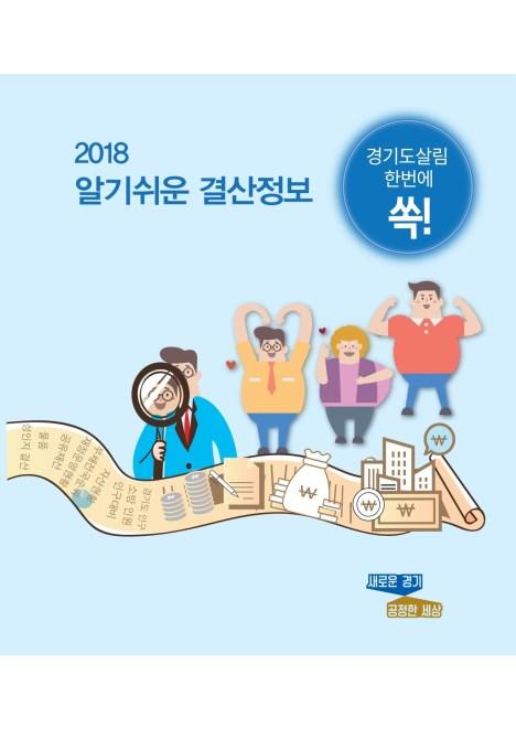 알기 쉬운 2018 경기도 결산정보