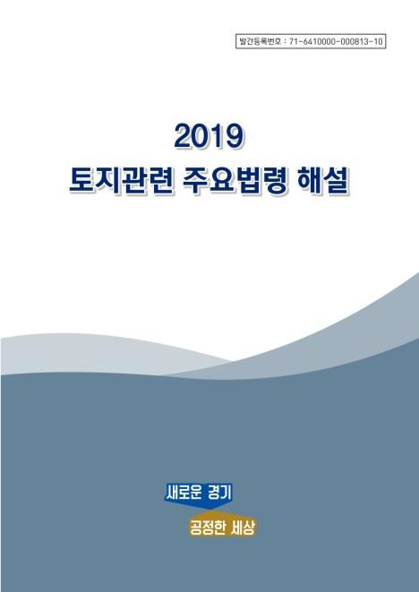 2019 토지관련 주요법령 해설