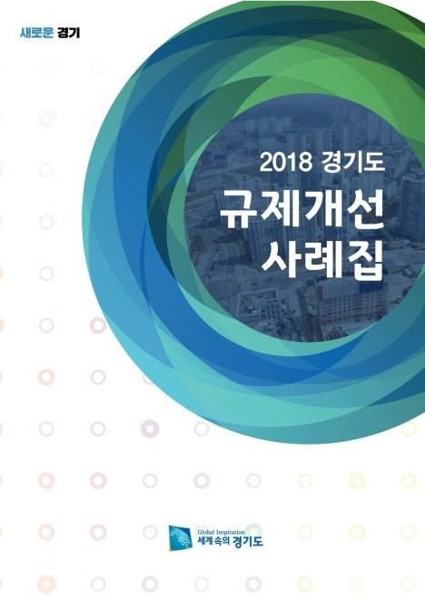 2018 경기도 규제개선 사례집