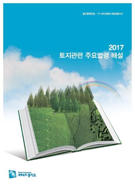 2017 토지관련 주요법령 해설