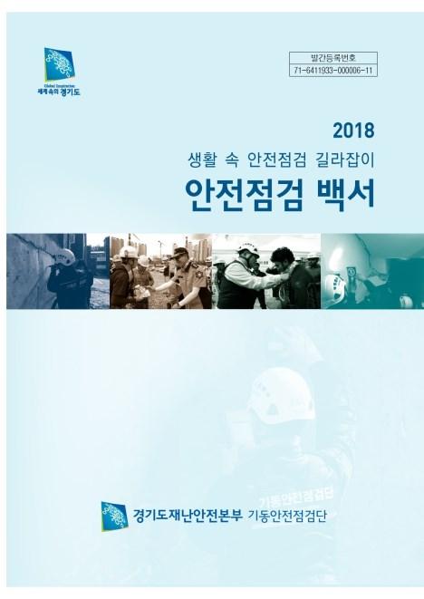 2018 안전점검 백서