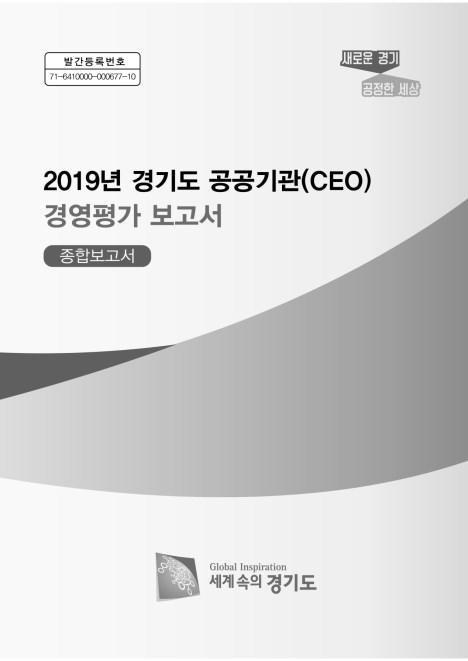 2019년 경기도 공공기관(CEO) 경영평가 보고서(종합보