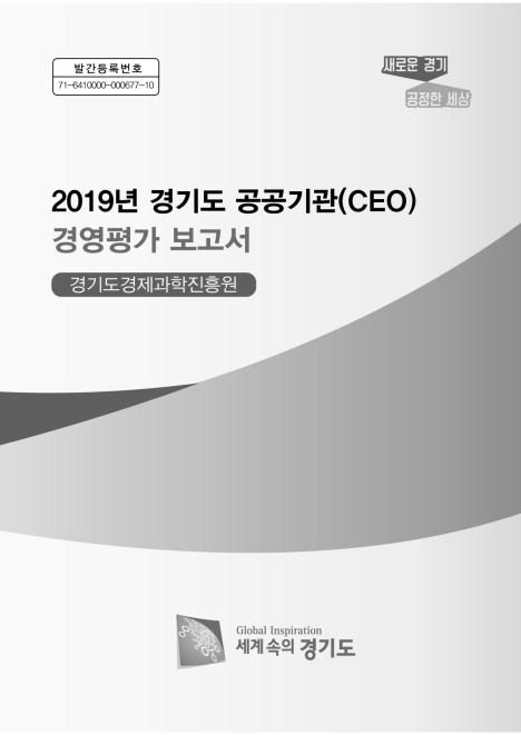 2019년 경기도 공공기관 경영평가 보고서(경기도경제&