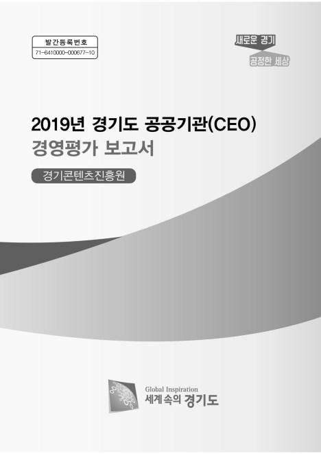 2019년 경기도 공공기관 경영평가 보고서(경기콘텐츠&