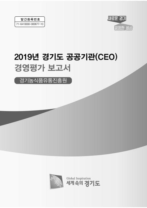 2019년 경기도 공공기관 경영평가 보고서(경기농식품&