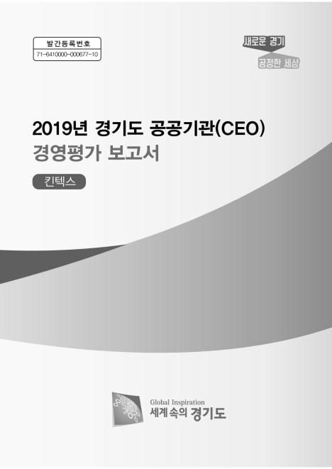 2019년 경기도 공공기관 경영평가 보고서(킨텍스)
