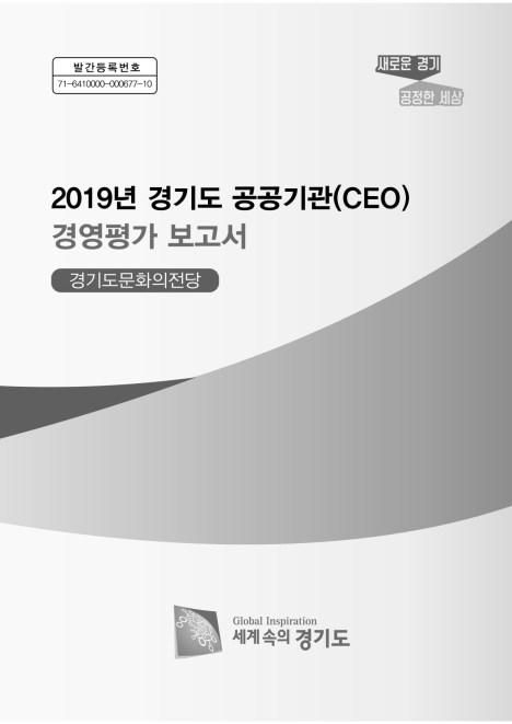 2019년 경기도 공공기관 경영평가 보고서(경기문화재&