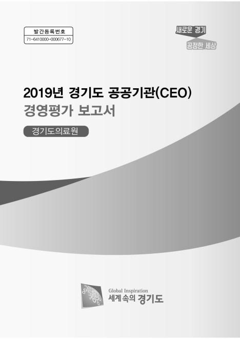 2019년 경기도 공공기관 경영평가 보고서(경기도의료&