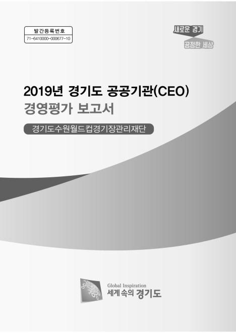 2019년 경기도 공공기관 경영평가 보고서(경기도수원&
