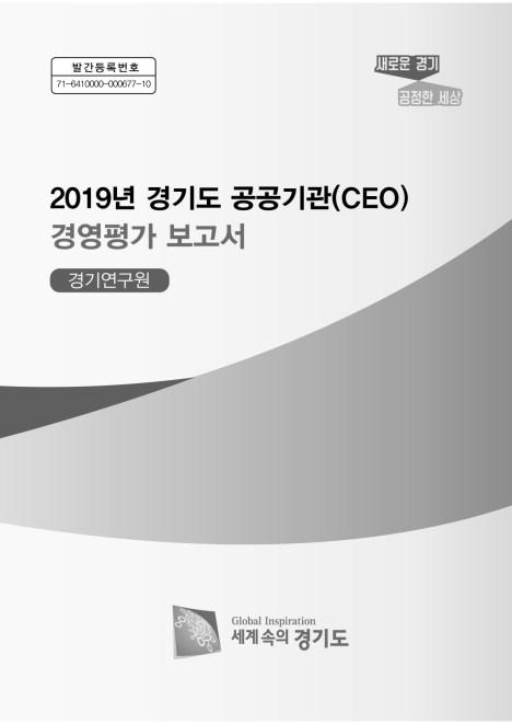 2019년 경기도 공공기관 경영평가 보고서(경기연구원)