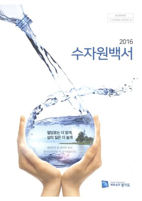 2016 수자원백서
