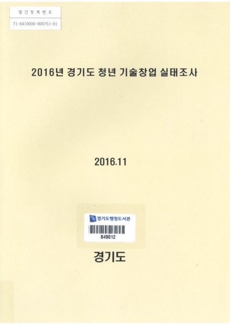 2016 경기도 청년 기술창업 실태조사