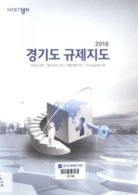 2016 경기도 규제지도