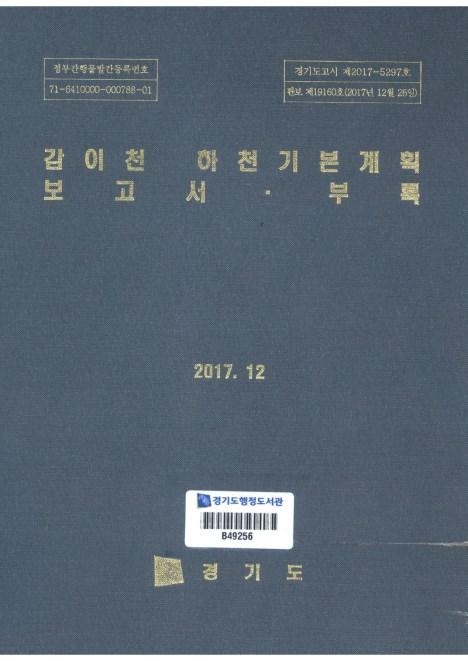 갑이천 하천기본계획 보고서, 부록