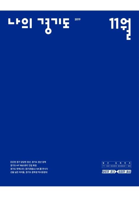<나의경기도> 2019년 11월호