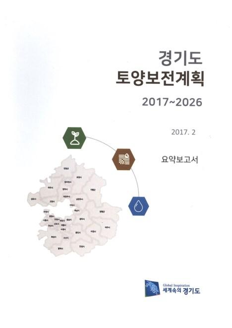 경기도 토양보전계획 2017~2026 요약보고서