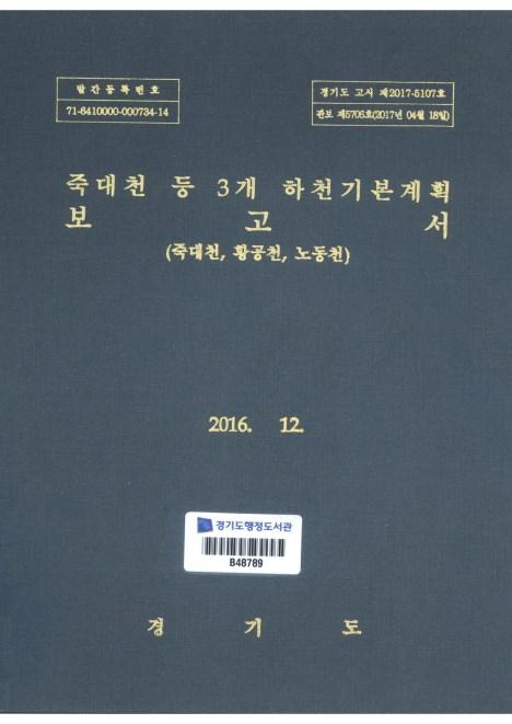 죽대천 등 3개 하천기본계획 보고서(죽대천, 황공천,