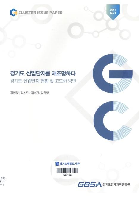 경기도 산업단지를 재조명하다(경기도 산업단지 현황