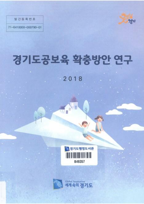 경기도공보육 확충방안 연구 2018