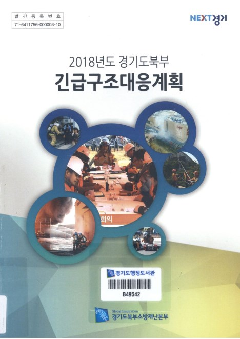 2018 긴급구조 대응계획