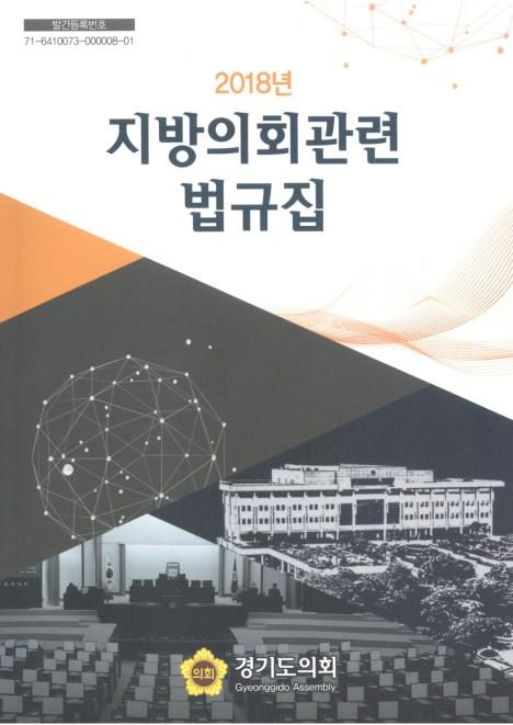 2018 지방의회법규집