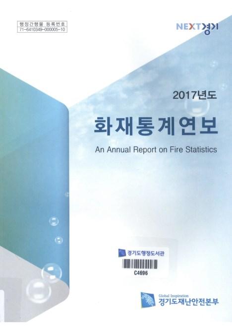 2017년도 화재통계연보