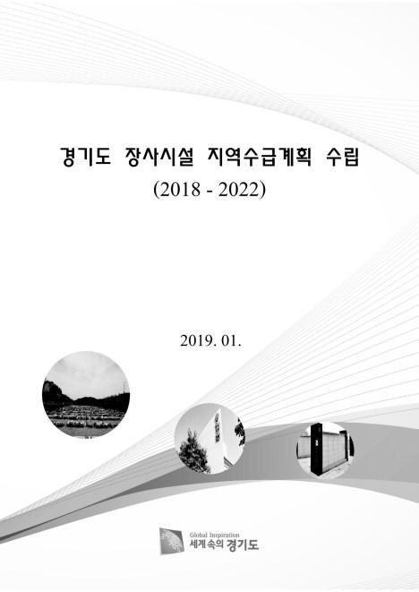 경기도 장사시설 지역수급계획 수립(2018-2022)