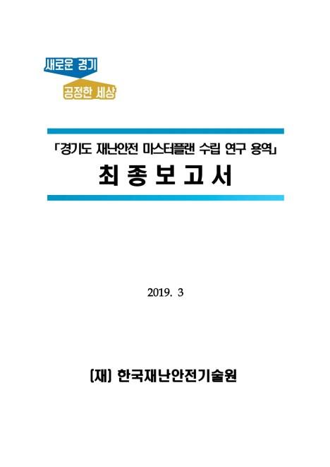 <경기도 재난안전 마스터플랜 수립 연구 용역>