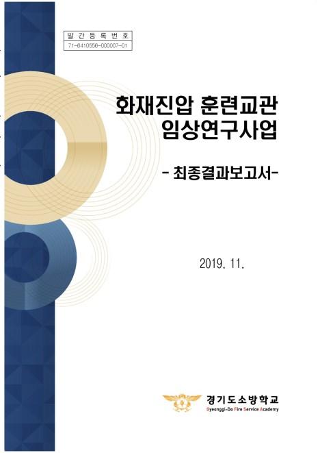 2019 화재진압 훈련교관 임상연구용역사업 최종결과보고서