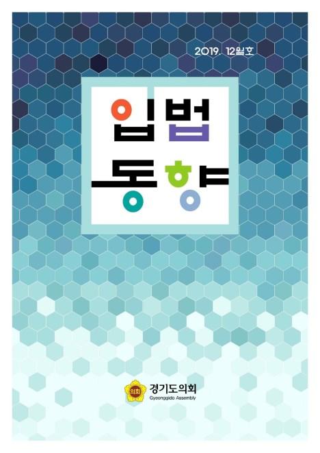 월간입법동향 2019년12월호