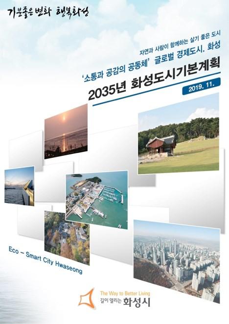 2035년 화성 도시기본계획 보고서