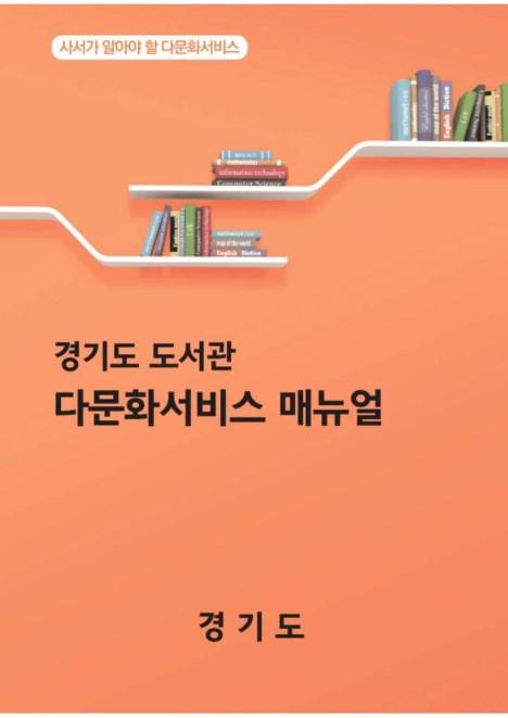 경기도 도서관 다문화서비스 매뉴얼