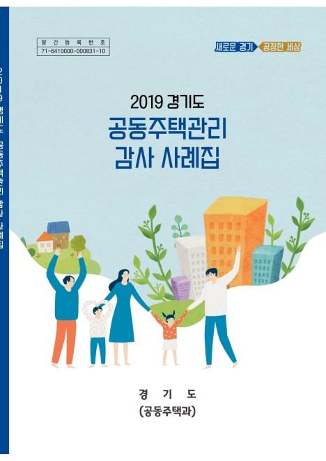 2019 경기도 공동주택관리 감사 사례집