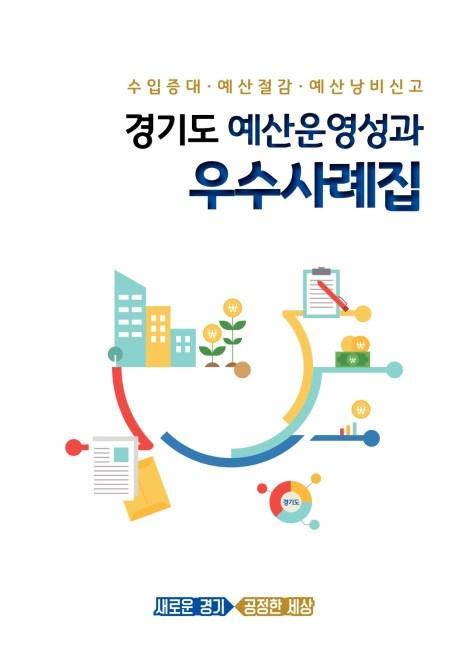 2019년도 경기도 예산운영성과 우수사례집