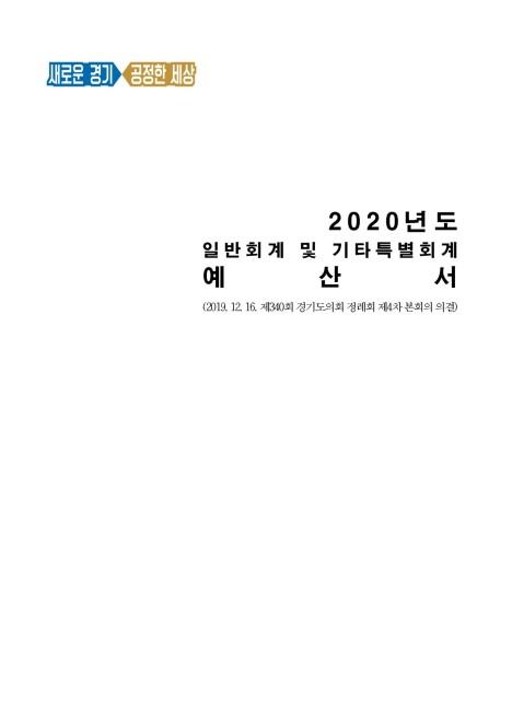 경기도 2020년도 세입세출예산서