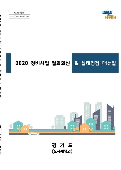 2020 정비사업 질의회신 및 실태점검 매뉴얼