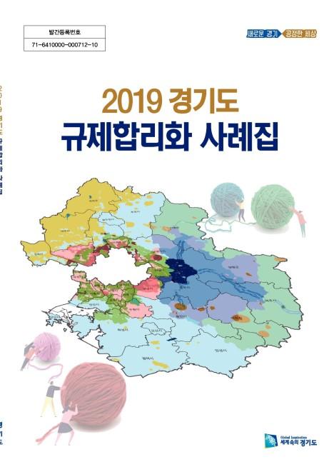 2019년 경기도 규제합리화 사례집