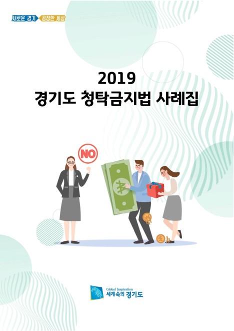 2019 경기도 청탁금지법 사례집
