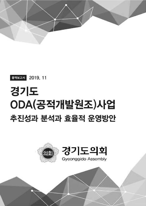 경기도 ODA(공적개발원조)사업 추진성과 분석과 효율적 운영방안