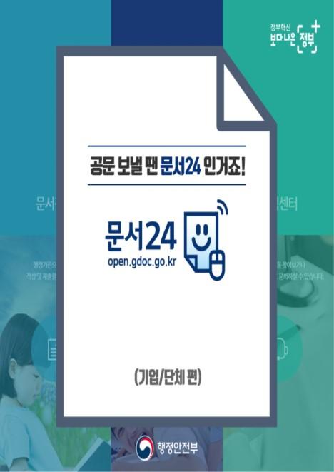 문서24서비스 카드뉴스(기업)